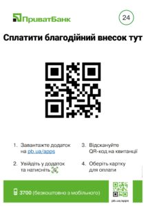 Сплатити благодійний внесок тут (1)